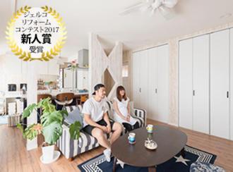 親から子へ受け継がれる二世帯住宅。機能性とデザイン性を両立した子育てにやさしい家