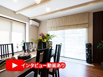 キタセツならではのアイデアで、快適な家が完成しました。四季を通して、これからの暮らしが楽しみです。