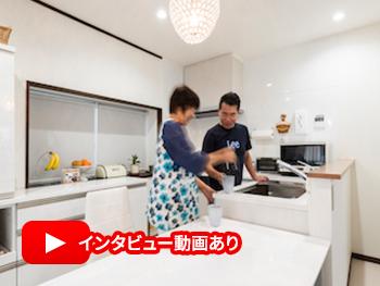 快適な暮らしの大切さを気づかせてくれたリフォーム。キッチンもお風呂も快適になって、帰宅するたびに笑顔が溢れます
