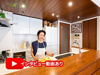お気に入りのキッチンスペースが完成。プロのアイデアで仕事場としても普段使いのキッ チンとしてもとても使いやすいキッチンが実現しました。