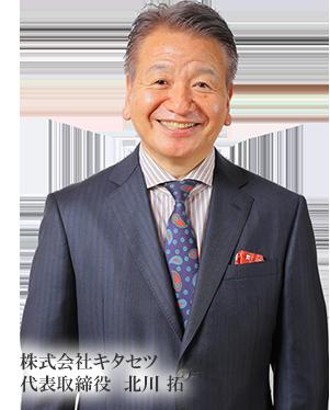 株式会社キタセツ 代表取締役  北川 拓