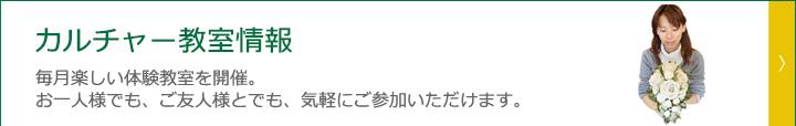 キタセツ 東京都 馬込 大森 大田 品川 ショウルーム イベント情報