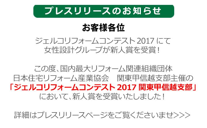 プレスリリース 東京都 馬込 大森 キタセツ 大田 品川
