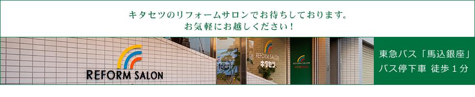 大田 馬込 大森 キタセツ 品川 東京都