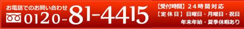 電話でのお問い合わせはこちらから リフォーム 外壁塗装 大田区 キタセツ 品川区 東京都 馬込 大森