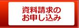 資料請求はこちらから 大田区  品川 東京都 馬込 外壁塗装 大森 キタセツ リフォーム