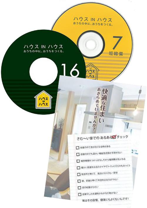 ハウスINハウス カタログ+DVD