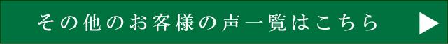 大田、品川でリフォームした方からたくさんのありがとうをいただいています たくさんの声をいただいております