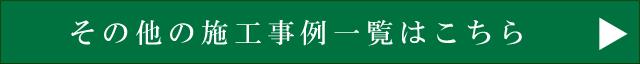 その他にも豊富な施工事例があります 大田、品川でリフォームするならお問い合わせください