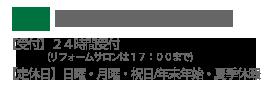 お問い合わせはこちら キタセツ 洗面所 内装 外装 ペット 耐震 大田 馬込 大森 品川区 東京都