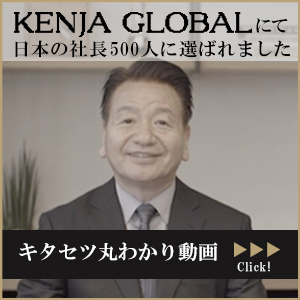 KENJA GLOBAL(賢者グローバル) 株式会社キタセツ 北川拓