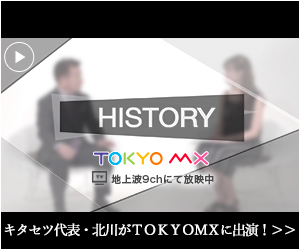 TOKYOMX 株式会社キタセツ HISTORY 北川拓