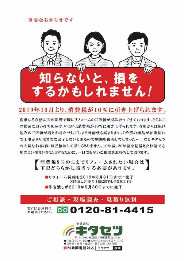 消費 税 増税 お知らせ